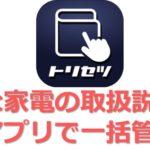 アイキャッチ_スマホのアプリで取扱説明書(トリセツ)を検索して楽チン保存をする方法