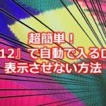 アイキャッチ_実は超簡単!B612で作成した動画・画像から「B612」のロゴ画像を消す方法