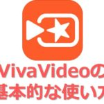 アイキャッチ_動画編集アプリ「VivaVideo」の基本的な使い方と動画の保存方法