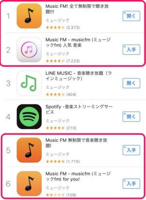 AppStoreでタケノコ状態になっている「Music FM」は、音楽を聴く側に多大なリスクがある音楽アプリ。