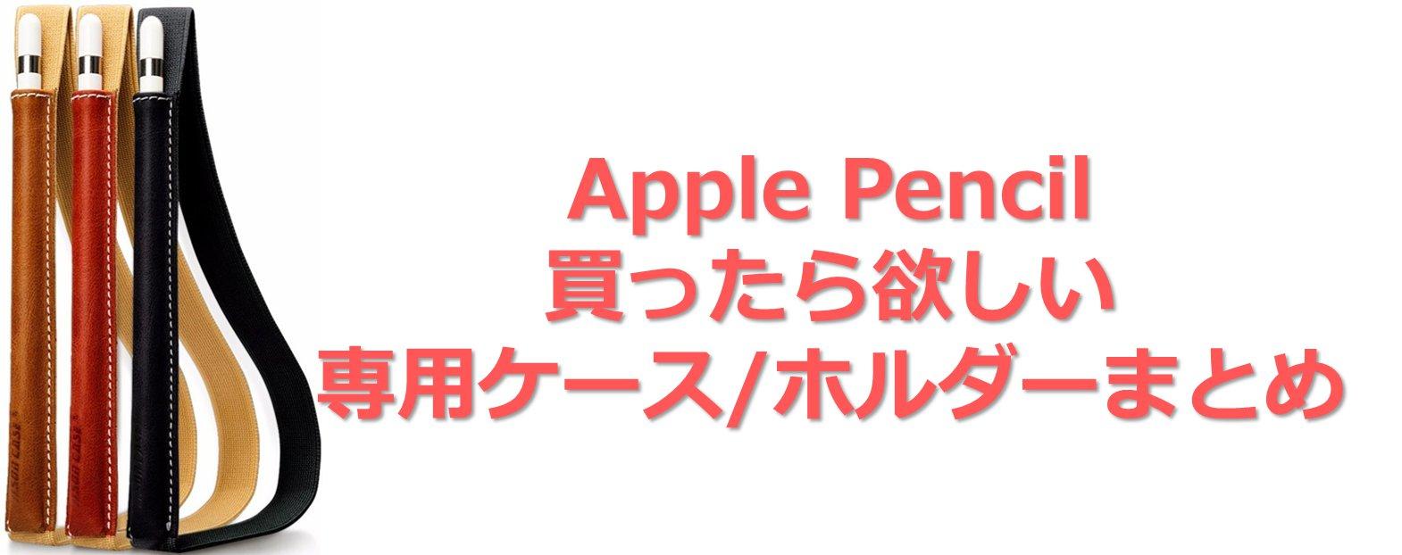 Apple Pencilケース アイキャッチ