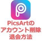 アイキャッチ_PicsArt(ピクスアート)の作成したアカウントを削除して退会を行う方法