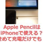アイキャッチ_Apple PencilはiPhoneに使うことができるのか?せめて充電だけでも?→結果