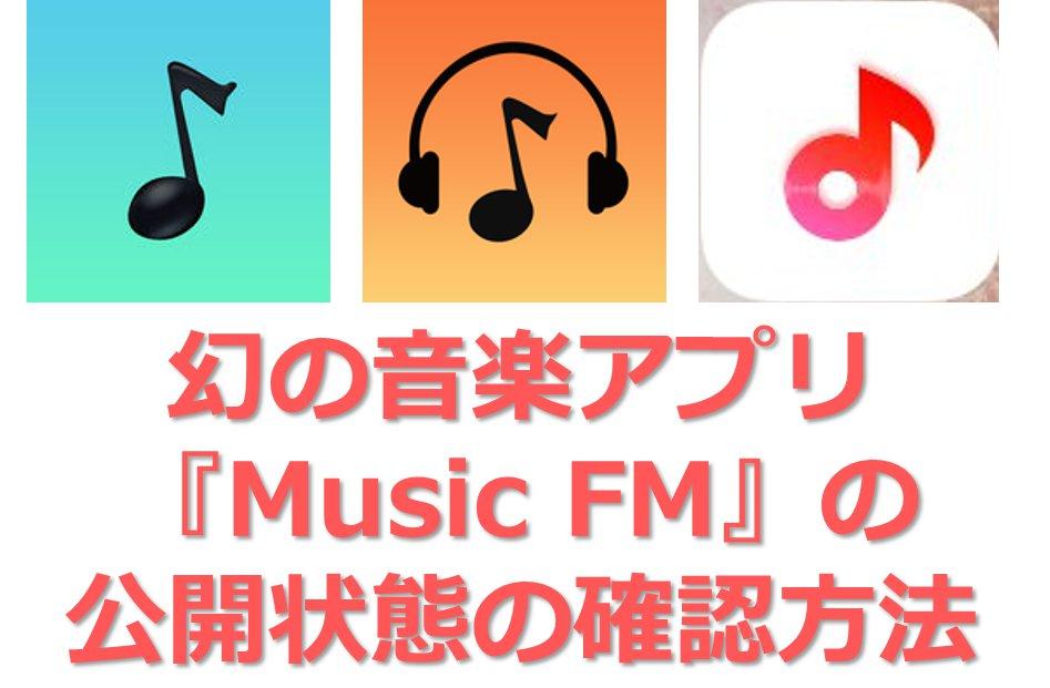 本物 ミュージック 2019 fm