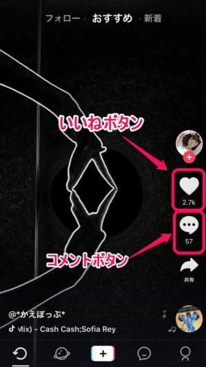 動画SNSアプリ『TikTok』の基本的な使い方,曲の挿入・動画の保存方法など紹介!