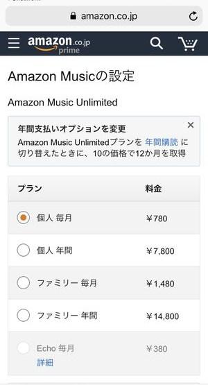 アマゾンミュージック 退会