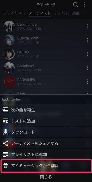 音楽 ダウンロード Amazon