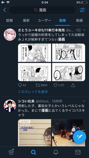 で の Twitter 話題