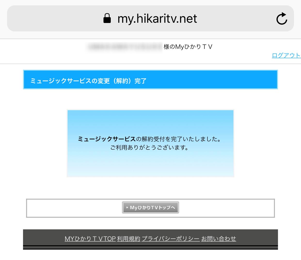 ミュージック ひかり 解約 tv