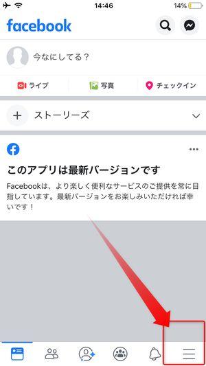 Facebook 名前 変更