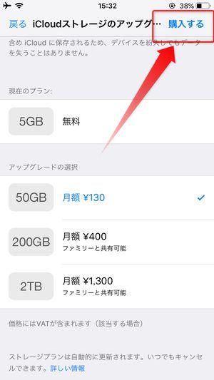ストレージ 購入 iphone