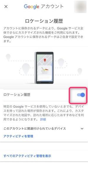 履歴 iphone 見方 ロケーション