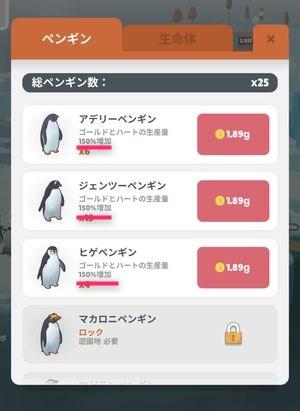 ペンギン の 島 アイテム ガチャ
