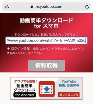 動画 保存 アプリ youtube