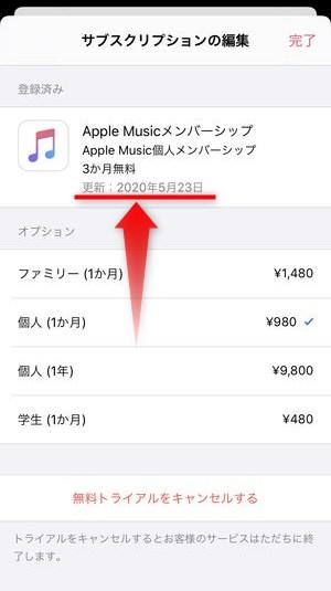 期間 アップル ミュージック 無料