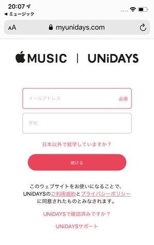Applemusic 学割