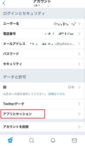 と twitter セッション アプリ