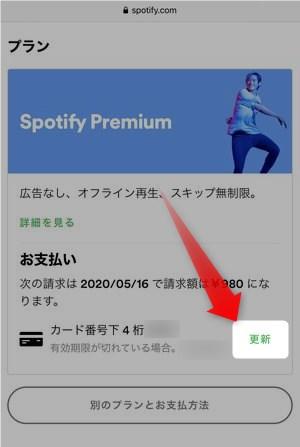 Spotify プリペイド
