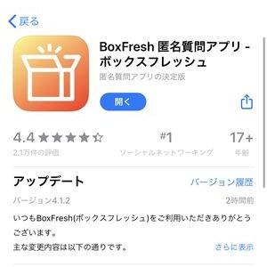 ボックスフレッシュ 検索