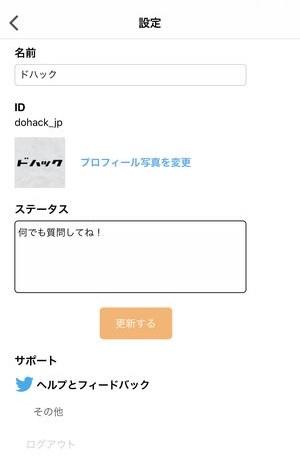 Boxfresh 匿名の質問箱 特定したい