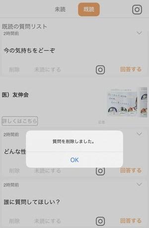 質問箱 bot