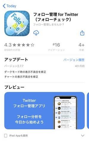 フォロー チェック twitter Twitterのユーザー関係チェッカー (他人同士のフォロー関係を調べよう)