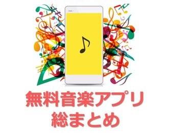 アプリ おすすめ 音楽 無料