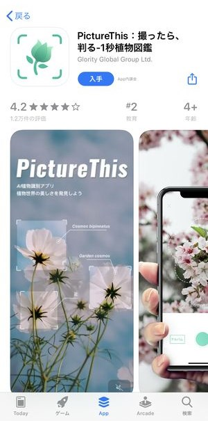 Android 花 アプリ 無料 名前 の