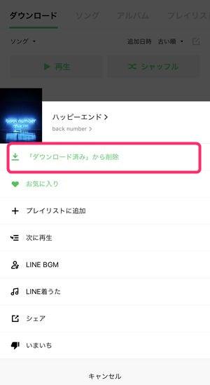 通信 line 料 ミュージック
