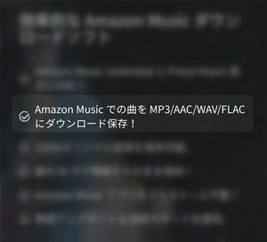 Music ダウンロード mp3 Amazon
