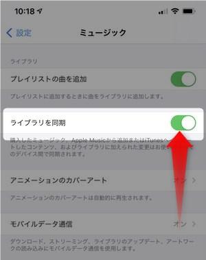 できない apple 同期 music ライブラリ Apple MusicをAndroid端末で使う方法-使い方・同期方法・ファミリー共有など徹底解説!