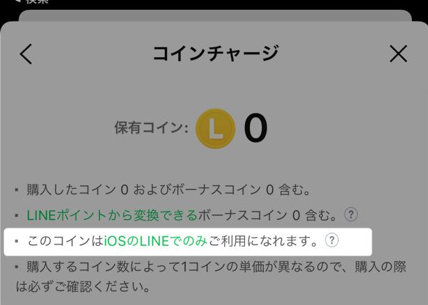 ポイント 方 line 貯め 【完全合法】LINEポイントの貯め方@裏ワザでザクザク貯めたい人専用