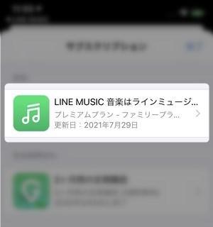 ミュージック 家族 ライン LINE MUSIC(ラインミュージック)のサービスを徹底解説!お得に利用するには?|音楽ストリーミングガイド